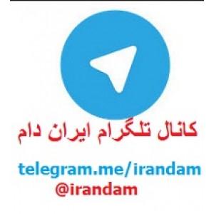 کانال تلگرام ایران دام