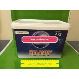 هالامید پودر ضدعفونی محیطی
