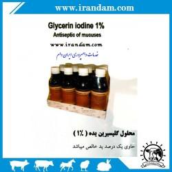 محلول گلسیرین یده 1%